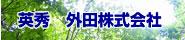 英秀 外田株式会社